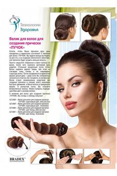 Валик для волос для создания прически «ПУЧОК» коричневый цвет 23х4,5х4,5 см Bradex